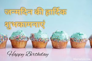 जन्मदिन की हार्दिक शुभकामनाएं
