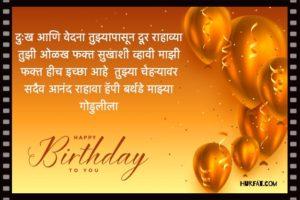 Happy Birthday To You in Marathi