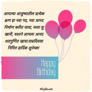 Happy Birthday Wish in Marathi