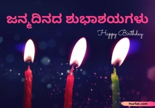 Happy Birthday Wishes In Kannada pictures