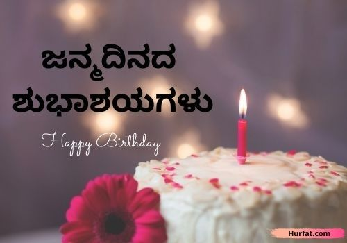 Latest Happy Birthday Wishes In Kannada images