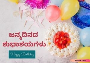 Happy Birthday Wishes In Kannada images for status