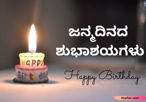 Birthday Wishes In Kannada images for status