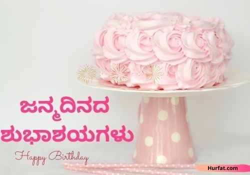 Birthday Wishes In Kannada images