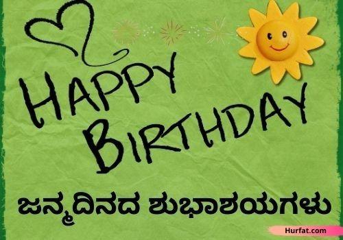 Birthday Wishes In Kannada photos