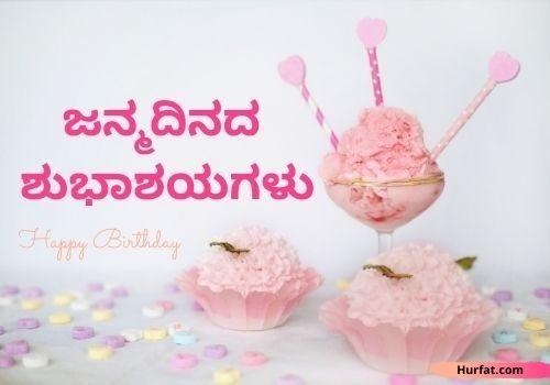 Happy Birthday Wishes In Kannada photos