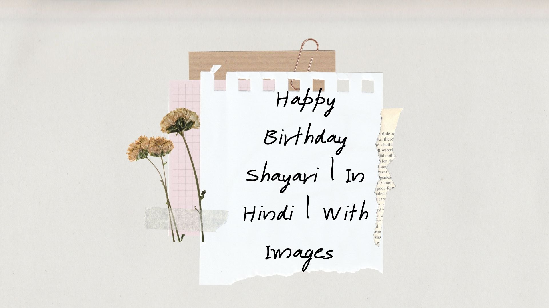 Happy Birthday Shayari | In Hindi | With Images