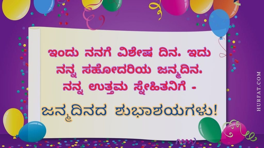 Happy Birthday Wishes In Kannada For Sister