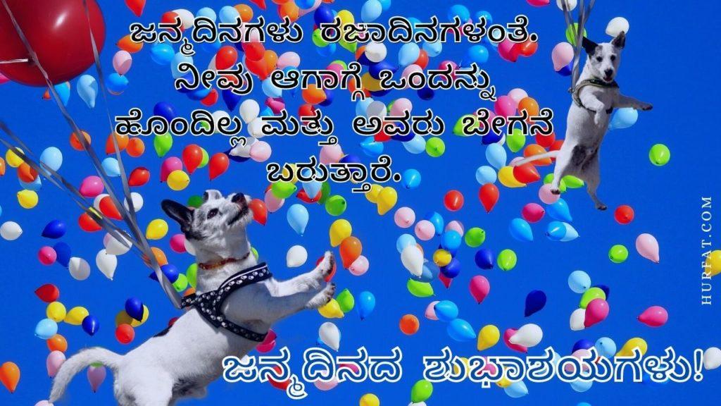 Funny Happy Birthday Wishes In Kannada
