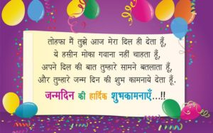 TOP NEW TRENDING IMAGES  HAPPY  BIRTHDAY WISHES SMS IN HINDI