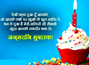 WISHES FOR HAPPY BIRTHDAY IN HINDI