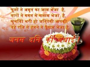 HINDI WISHES SMS FOR BIRTHDAY