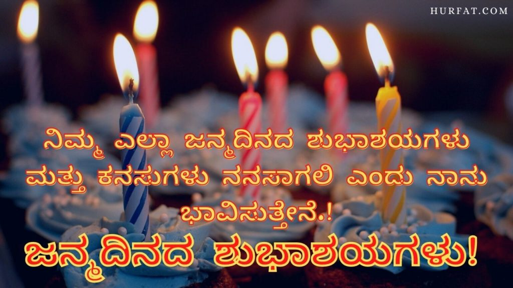 Happy Birthday Wishes In Kannada Images