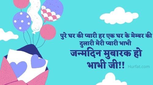 Happy Birthday Bhabhi Wishes in Hindi